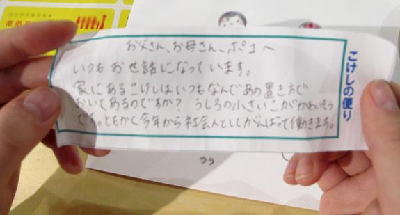 こけしに絵付けワークショップ(2/26)