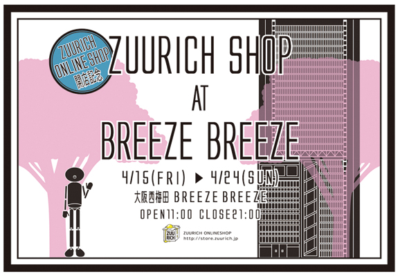 ZUURICH SHOP at BREEZEBREEZE -ZUURICH onlineshop開店記念-