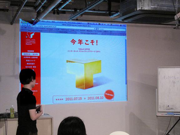 テーマ発表 今回は「Yahoo! JAPAN Internet Creative Award」。