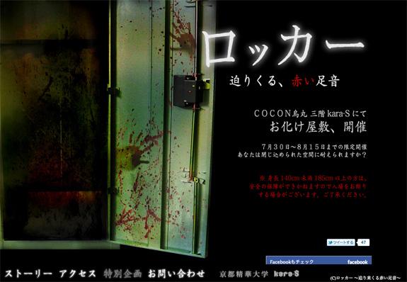 ロッカー〜迫りくる赤い足音〜公式サイト