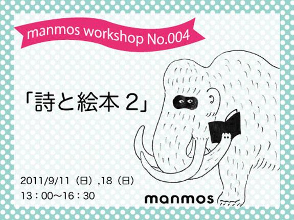 manmosworkshop「詩と絵本2」