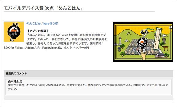 kara-Sラボ・めんこはん10/7その1//「Adobe AIR Contest 2011」にて「モバイルデバイス賞 次点」に入選しました。