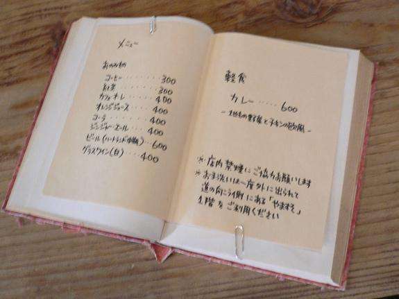 仙醸蔵のメニュー表