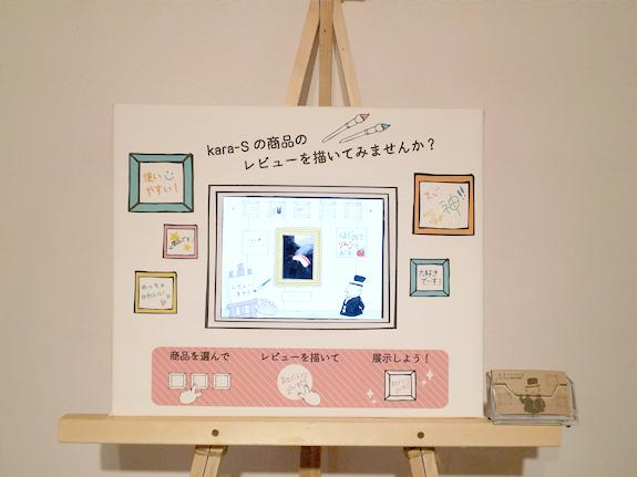 kara-S ラボ活動報告~レビューチーム作品お披露目編~3